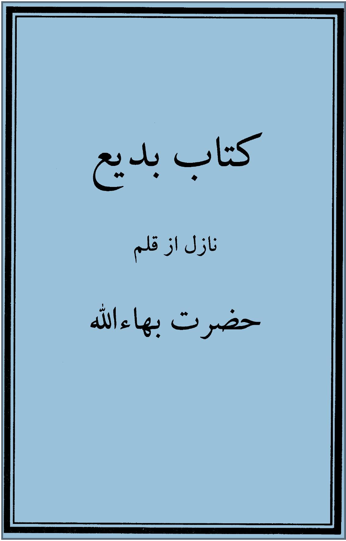 مجموعه آيات الهى Book